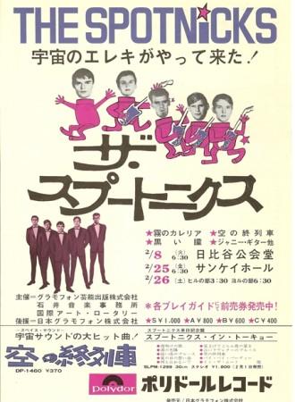 1965 B Japan Tour Flyer