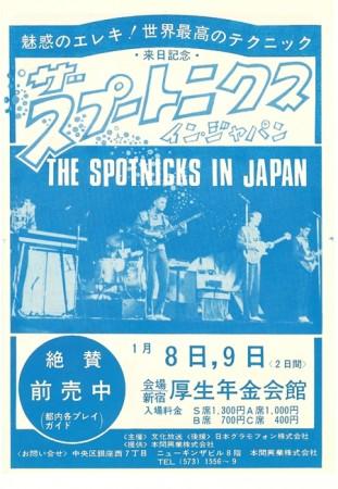1965 Japan Tour promotion