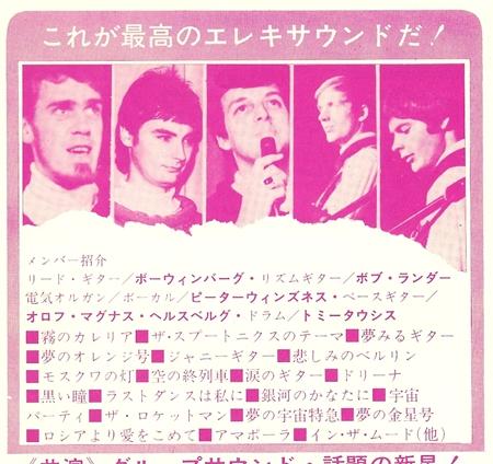 1967 Japan Tour promotion 2