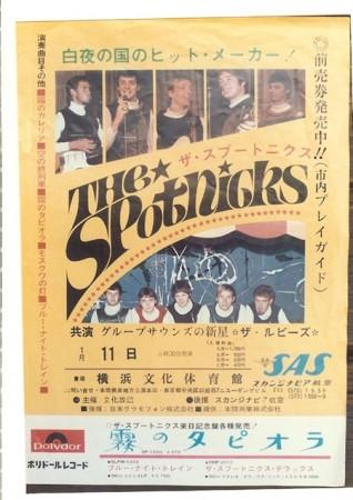 1968 Japan Tour Flyer