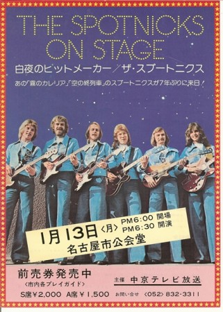 1974 11 tour flyer Japan
