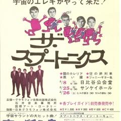 1966 B Japan Tour Flyer