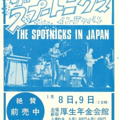 1966 Japan Tour promotion 1